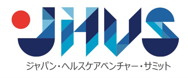 ジャパン・ヘルスケアベンチャー・サミット2020